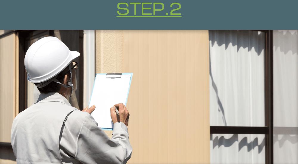 STEP.2 現地調査